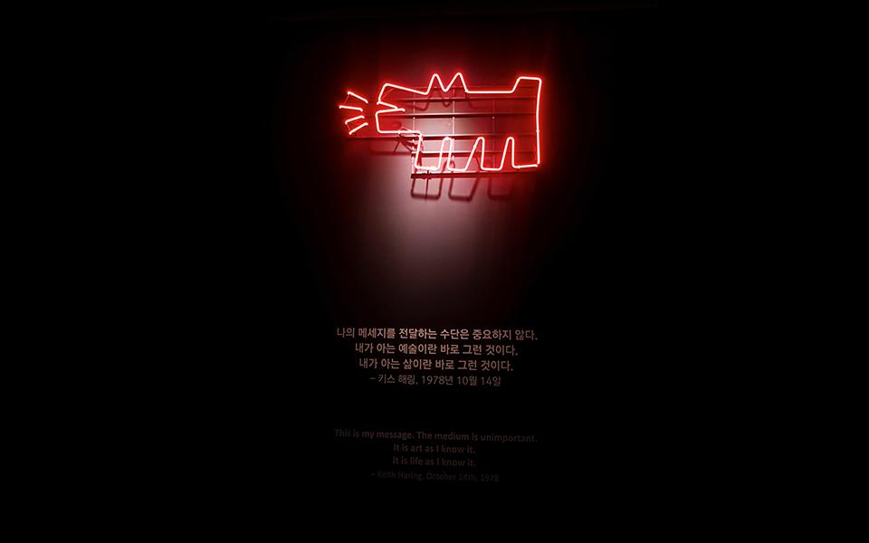 [워드프레스 구축업체 메타브레인] 키스해링의 메세지