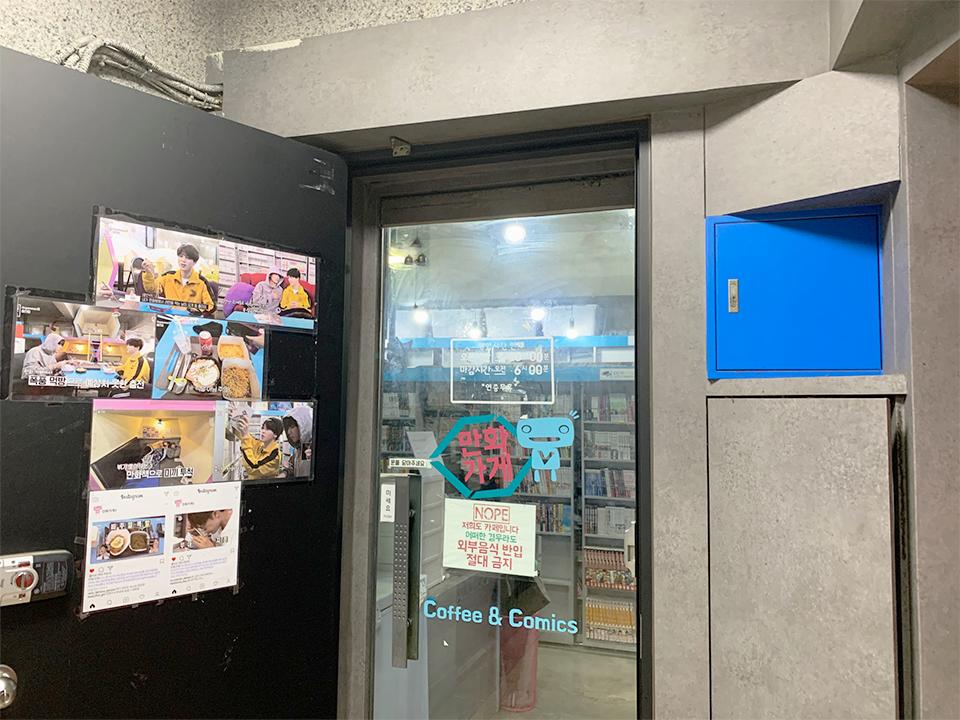 [워드프레스 구축업체 메타브레인] 논현 만화카페V 방탄소년단 방문